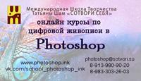 Визитка для дистанционного онлайн курса Photoshop Графический Планшет