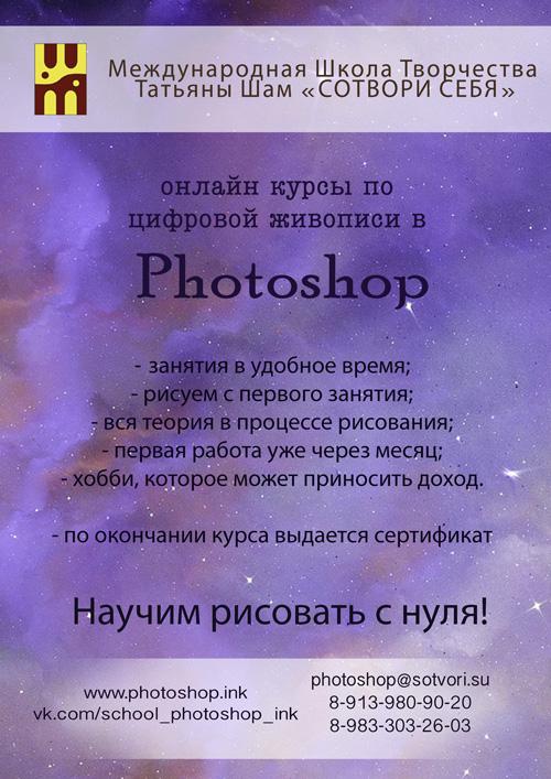 Плакат А3 для дистанционного онлайн курса Photoshop Графический Планшет