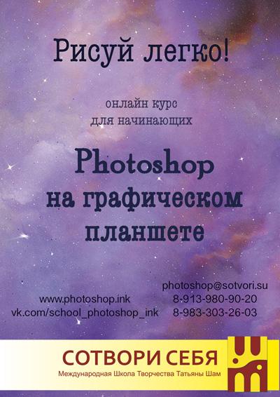 Плакат А4 для дистанционного онлайн курса Photoshop Графический Планшет