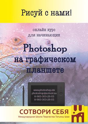 Листовка А5 для дистанционного онлайн курса Photoshop Графический Планшет